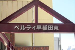 ベルディ早稲田東の看板