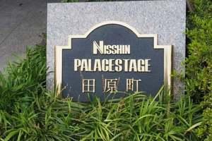日神パレステージ田原町の看板