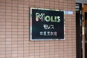 モリス日暮里駅前の看板