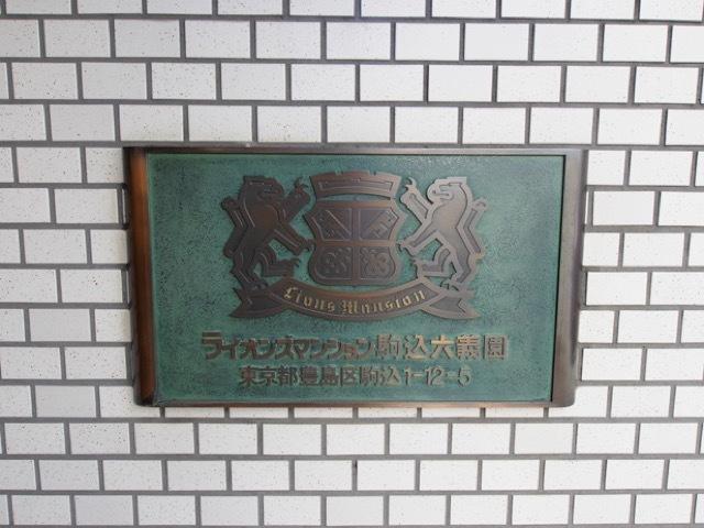 ライオンズマンション駒込六義園の看板