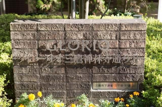 グローリオ三鷹禅林寺通り2の看板