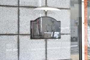 ティアラ大崎の看板