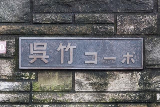 呉竹コーポの看板