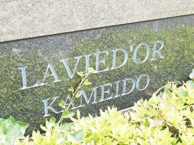 ラヴィドール亀戸の看板