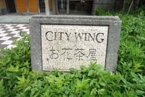 シティウィングお花茶屋の看板