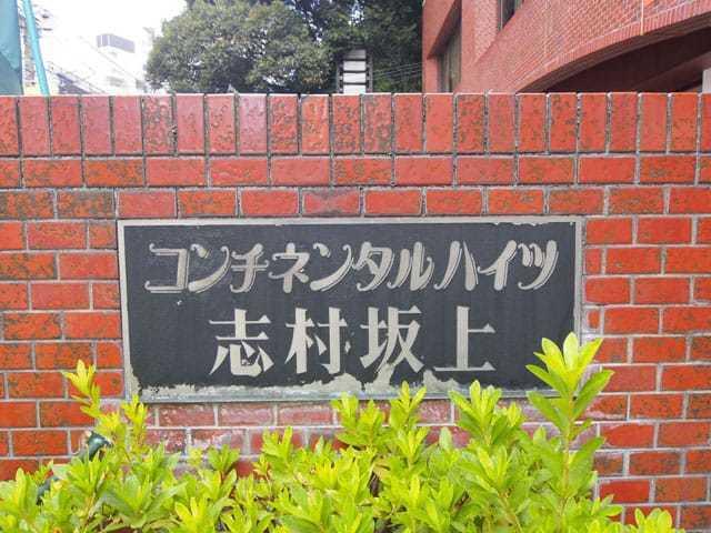 コンチネンタルハイツ志村坂上の看板