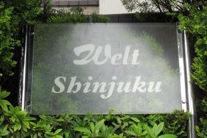 ヴェルト新宿の看板