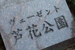 ヴェーゼント芦花公園の看板