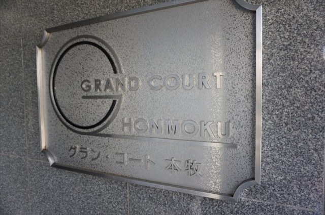 グランコート本牧の看板