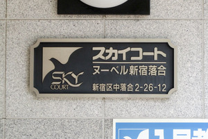 スカイコートヌーベル新宿落合の看板