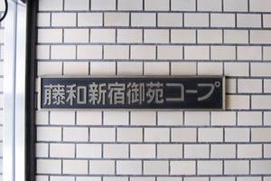藤和新宿御苑コープの看板