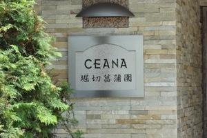セーナ堀切菖蒲園の看板