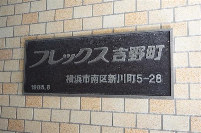 フレックス吉野町の看板