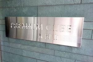 プレミアムキューブ大岡山の看板