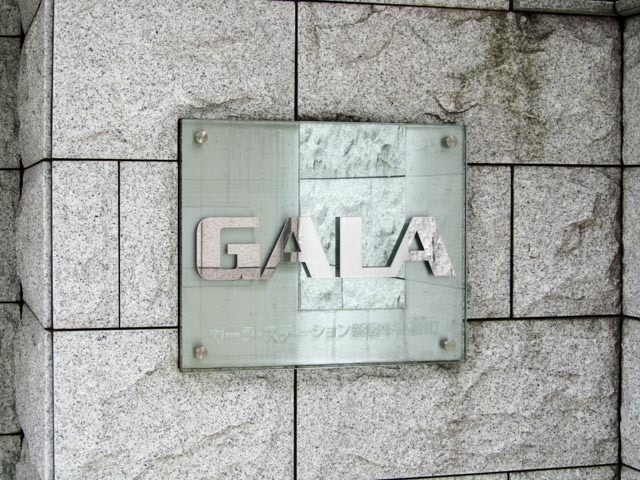 ガーラステーション新宿牛込柳町の看板