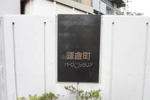 鎌倉町パークファミリアの看板