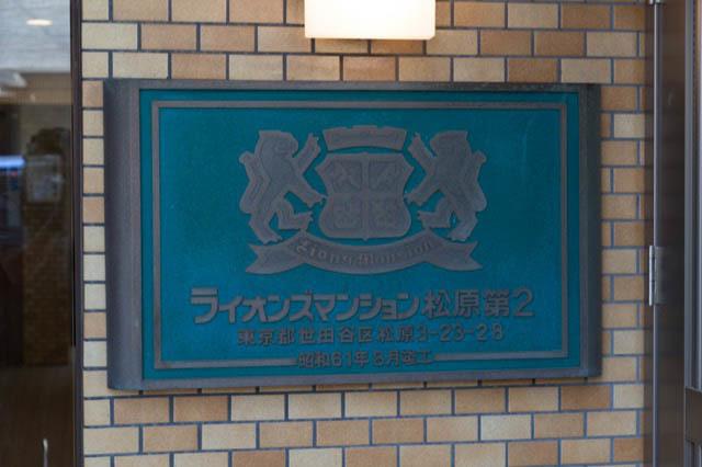 ライオンズマンション松原第2の看板