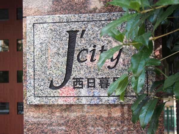 ジェイシティ西日暮里の看板