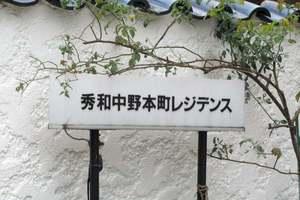 秀和中野本町レジデンスの看板
