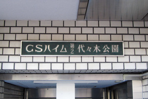 GSハイム第2代々木公園の看板