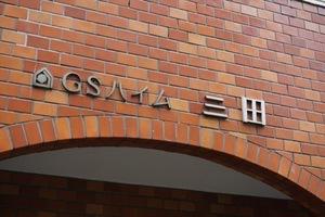 GSハイム三田の看板