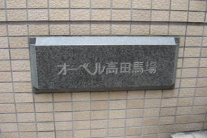 オーベル高田馬場の看板