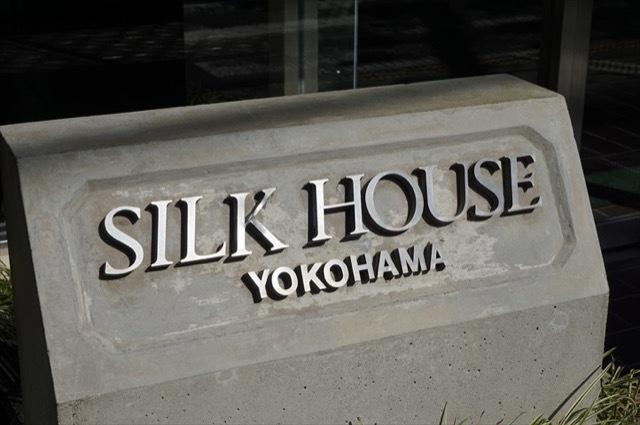 シルクハウス横浜の看板