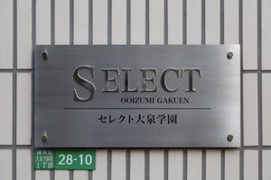 セレクト大泉学園の看板