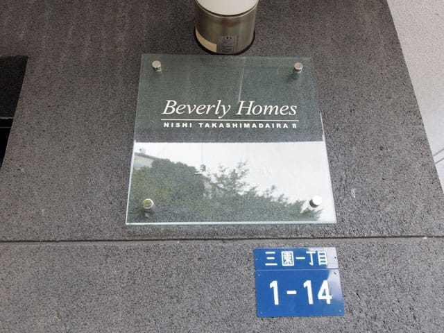 ビバリーホームズ西高島平2の看板