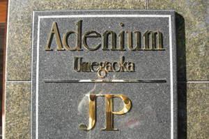 アデニウム梅ヶ丘JPの看板