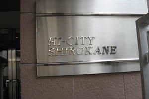 ハイシティ白金の看板