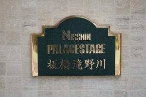 日神パレステージ板橋滝野川の看板