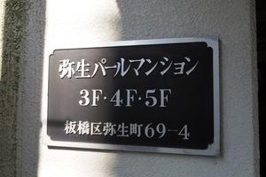弥生パールマンションの看板