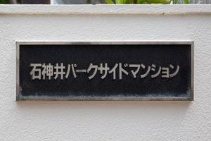 石神井パークサイドマンションの看板
