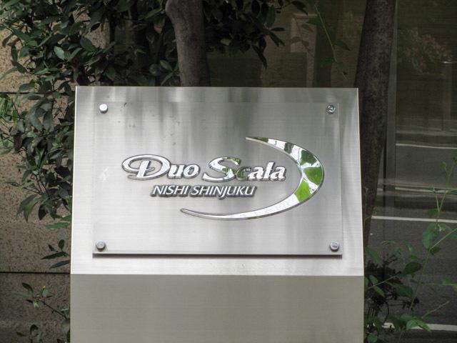 デュオスカーラ西新宿の看板