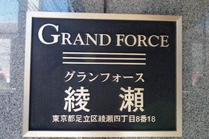 グランフォース綾瀬の看板