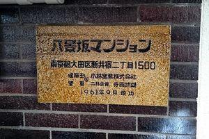 八景坂マンションの看板