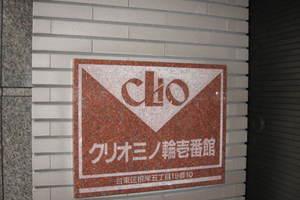 クリオ三ノ輪壱番館の看板