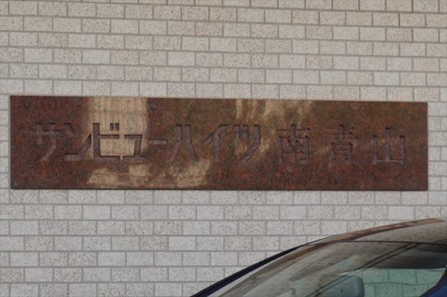 サンビューハイツ南青山の看板