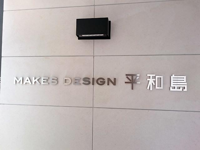 メイクスデザイン平和島の看板