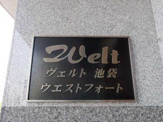 ヴェルト池袋ウエストフォートの看板