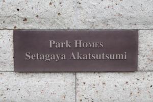 パークホームズ世田谷赤堤の看板