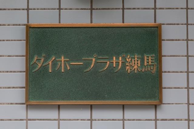 ダイホープラザ練馬の看板