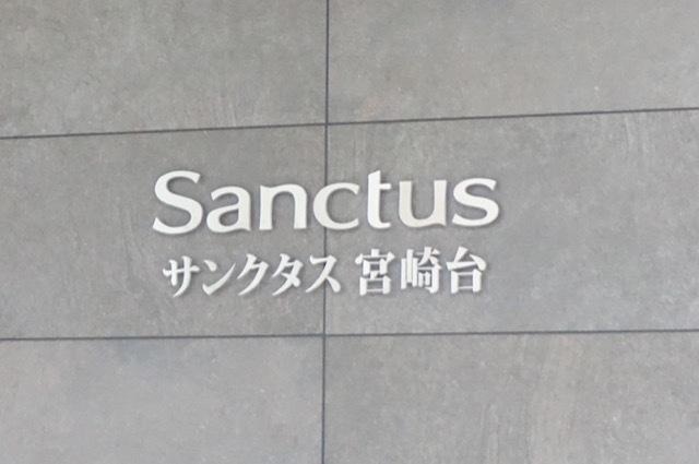 サンクタス宮崎台の看板