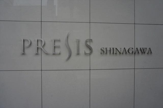 プレシス品川の看板