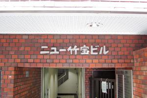 ニュー竹宝ビルの看板