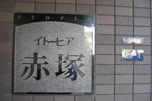 イトーピア赤塚の看板