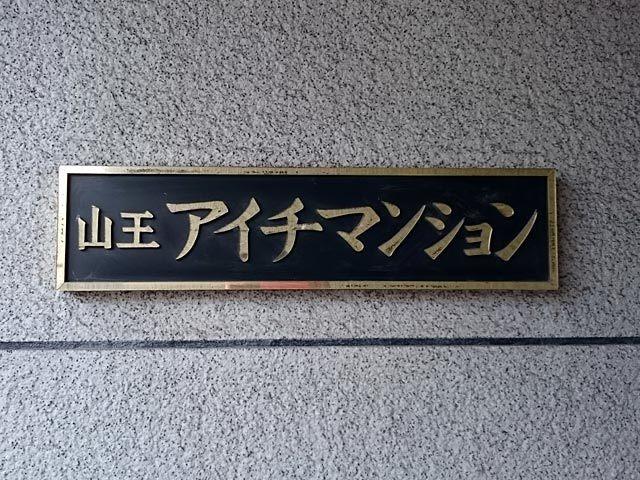 山王アイチマンションの看板