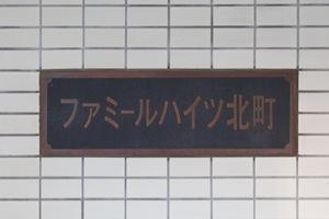 ファミールハイツ北町の看板