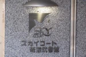 スカイコート新宿弐番館の看板